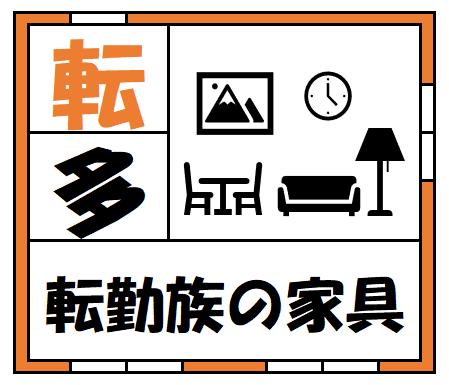 f:id:kaiteki-heya:20200506113043p:plain