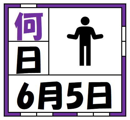 f:id:kaiteki-heya:20200516094742p:plain