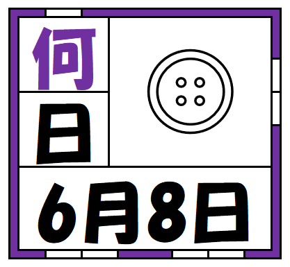 f:id:kaiteki-heya:20200516133503p:plain