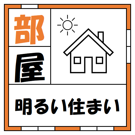 f:id:kaiteki-heya:20200614004919p:plain