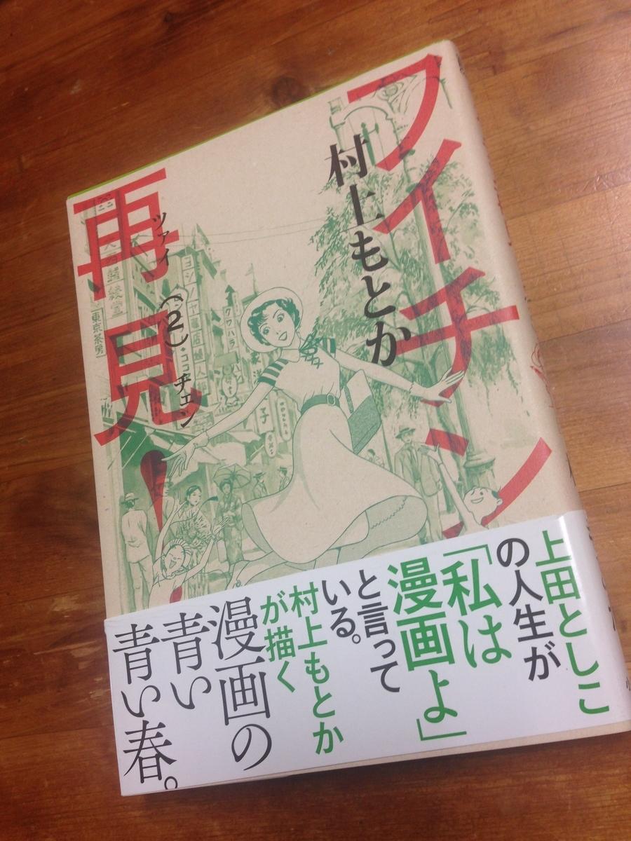 f:id:kaiteki50:20190503102845j:plain