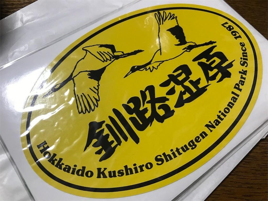 f:id:kaiteki61:20180212220608j:image