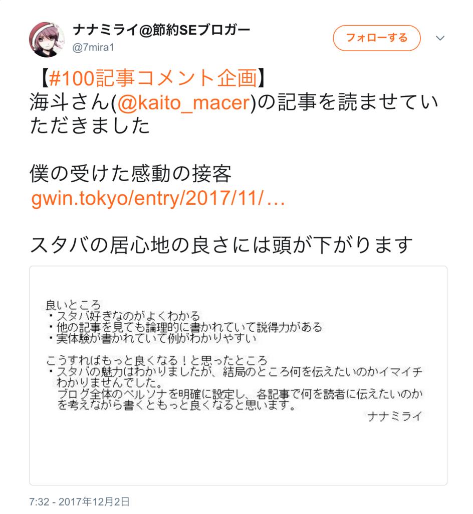 f:id:kaito-macer:20171222165048p:plain
