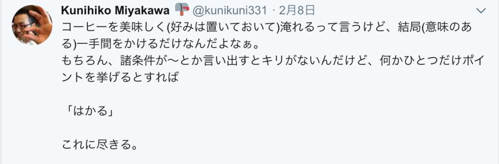 f:id:kaito-macer:20180226093107p:plain