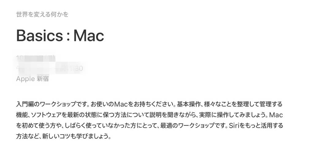 f:id:kaito-macer:20181017141028j:plain