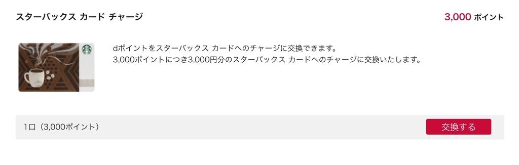 f:id:kaito-macer:20181031094721j:plain