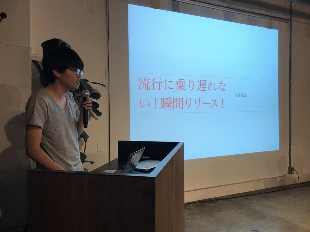 f:id:kaito-shibuya:20180717202733j:plain