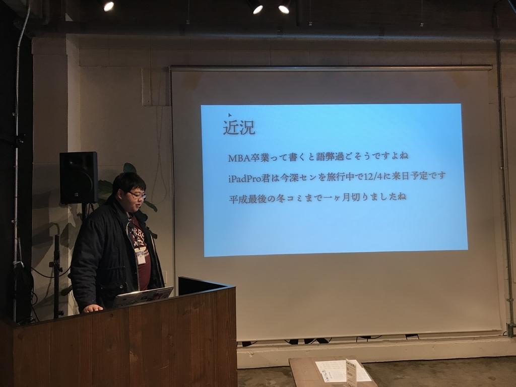 f:id:kaito-shibuya:20181206125545j:plain