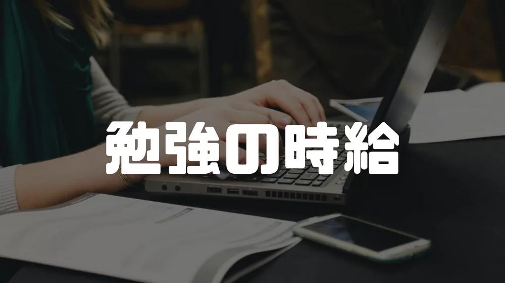 f:id:kaito0915:20210122144757p:plain