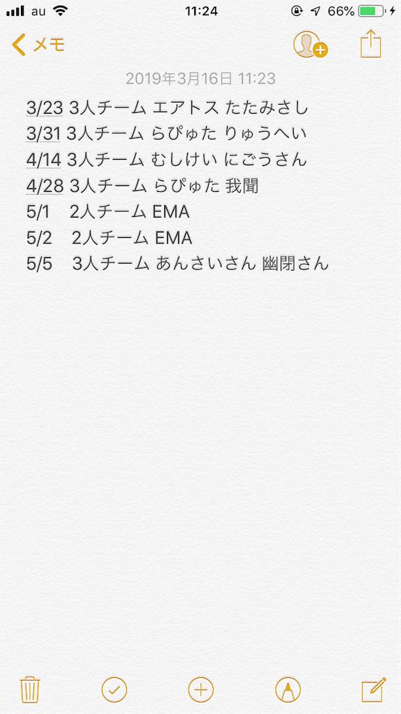f:id:kaito1231:20190316112431p:image