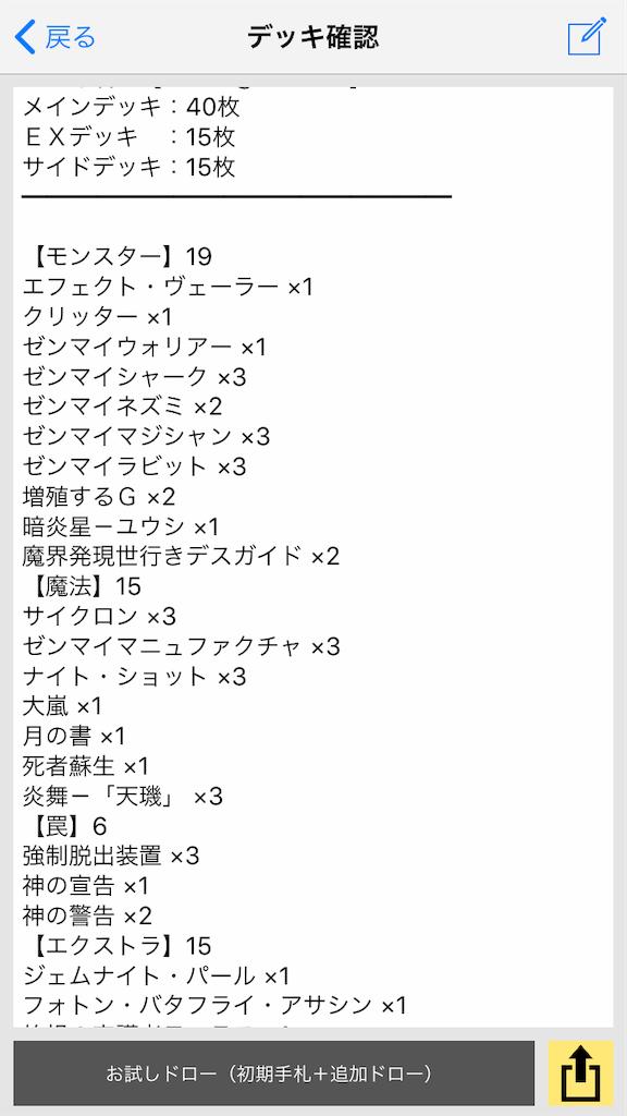 f:id:kaito1231:20200128000050p:image