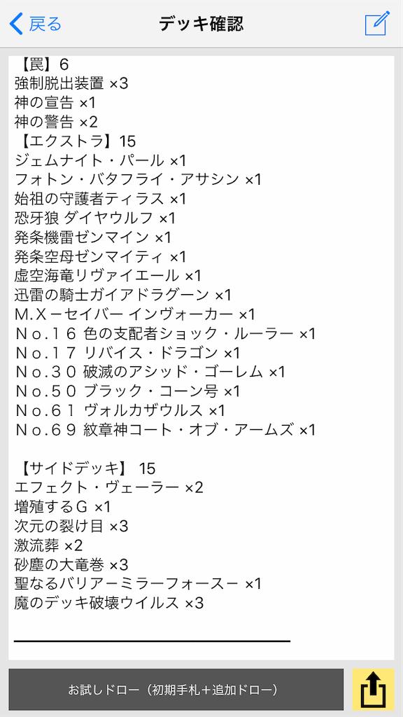 f:id:kaito1231:20200128000053p:image