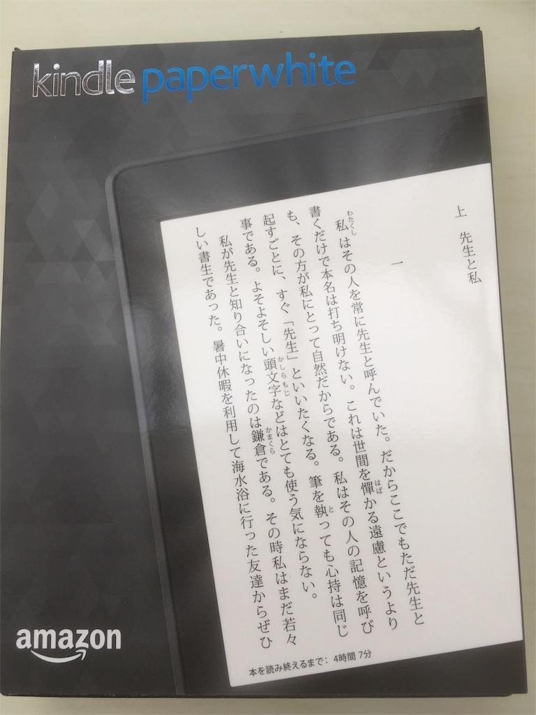 f:id:kaito729:20180721212059j:image