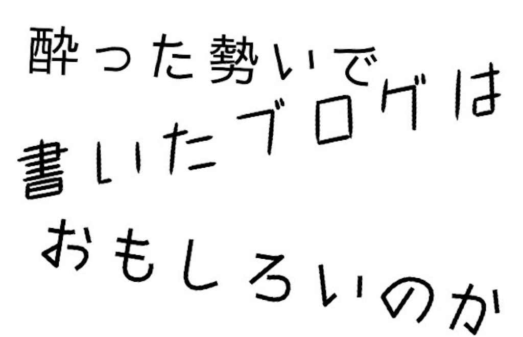 f:id:kaito729:20180728194453j:image