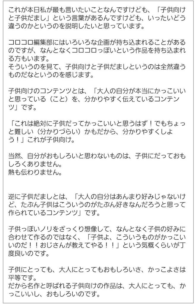 f:id:kaito729:20180804214008j:image