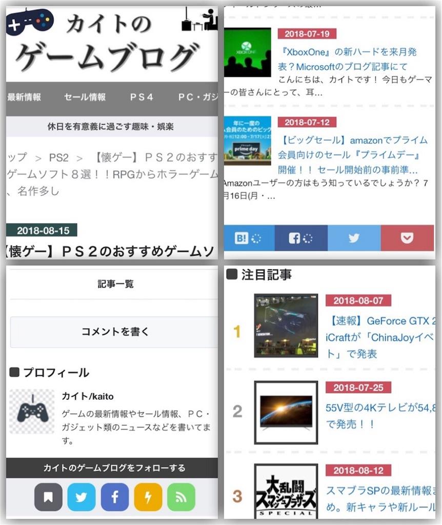 f:id:kaito729:20180824231751j:image