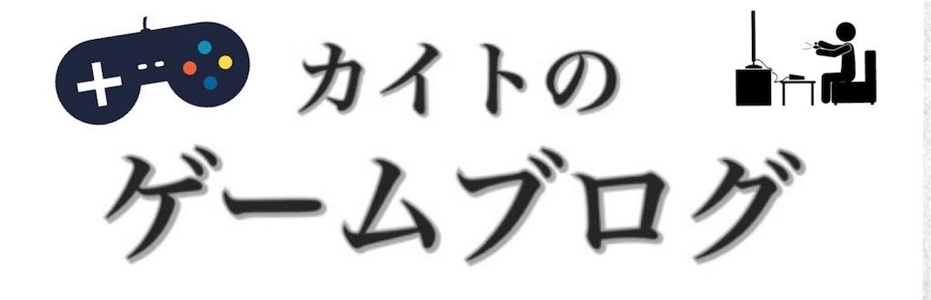 f:id:kaito729:20180824231852j:image