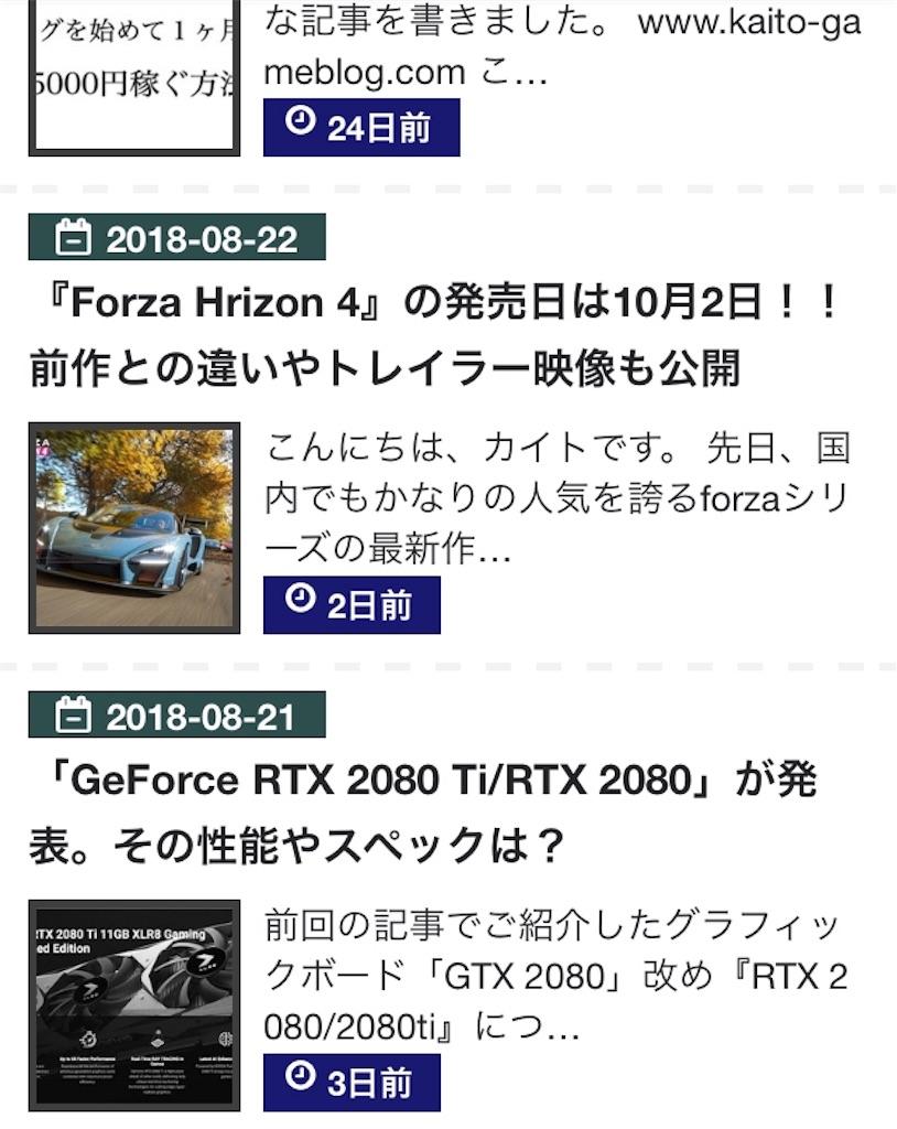 f:id:kaito729:20180824232318j:image