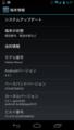 [Nexus]Galaxy Nexus(SC-04D)購入時点のバージョン情報