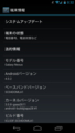 [Nexus]2012年2月9日提供のアップデート後のGalaxy Nexus(SC-04D)バージョン情報