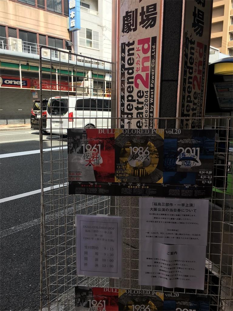 f:id:kaito91actor:20190903153335j:image