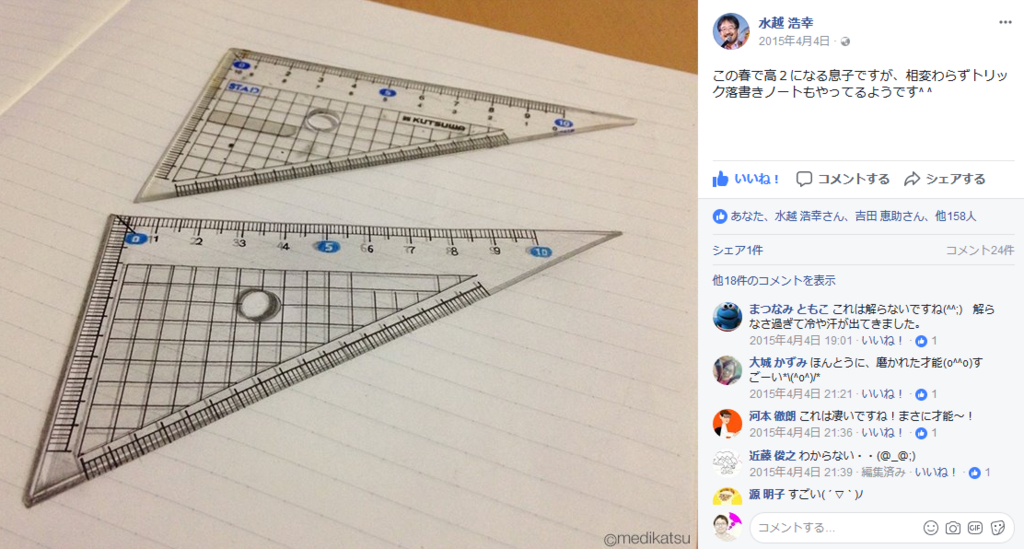 f:id:kaito_blue9:20180824190929j:plain