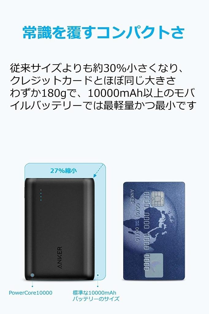 f:id:kaito_blue9:20181025185005j:plain