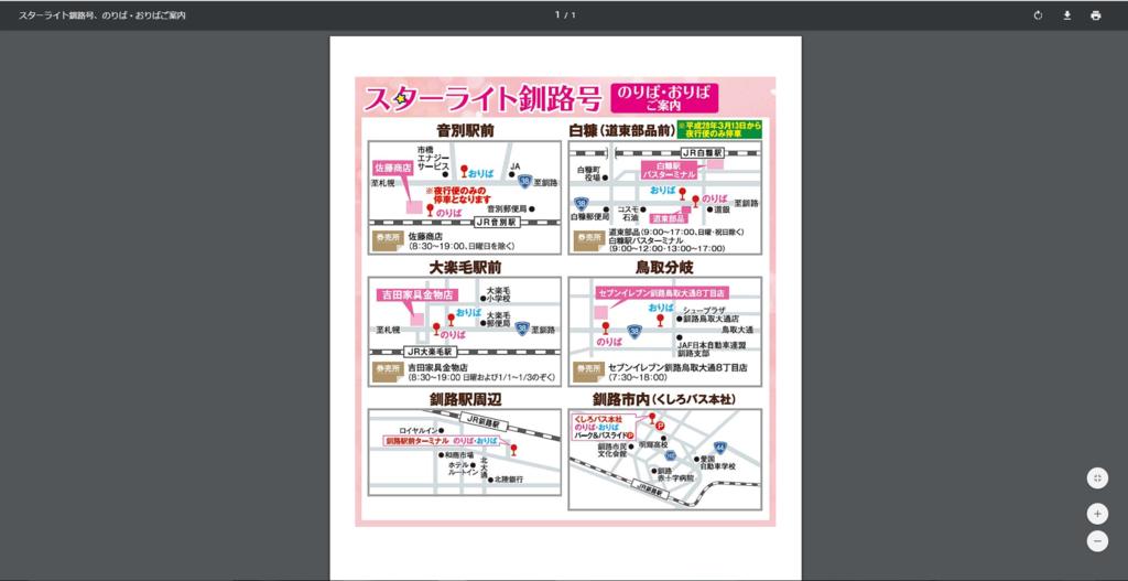 f:id:kaito_nct:20170725170657p:plain