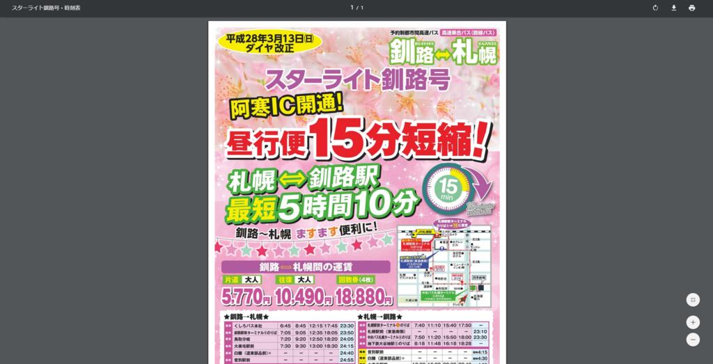 f:id:kaito_nct:20170725170703p:plain