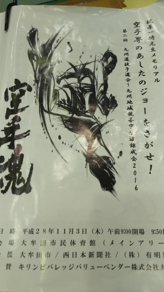 f:id:kaitokunaobakun:20161104105159j:plain