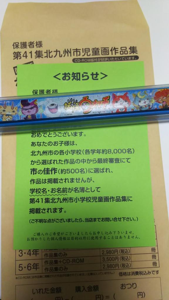 f:id:kaitokunaobakun:20170113093007j:plain