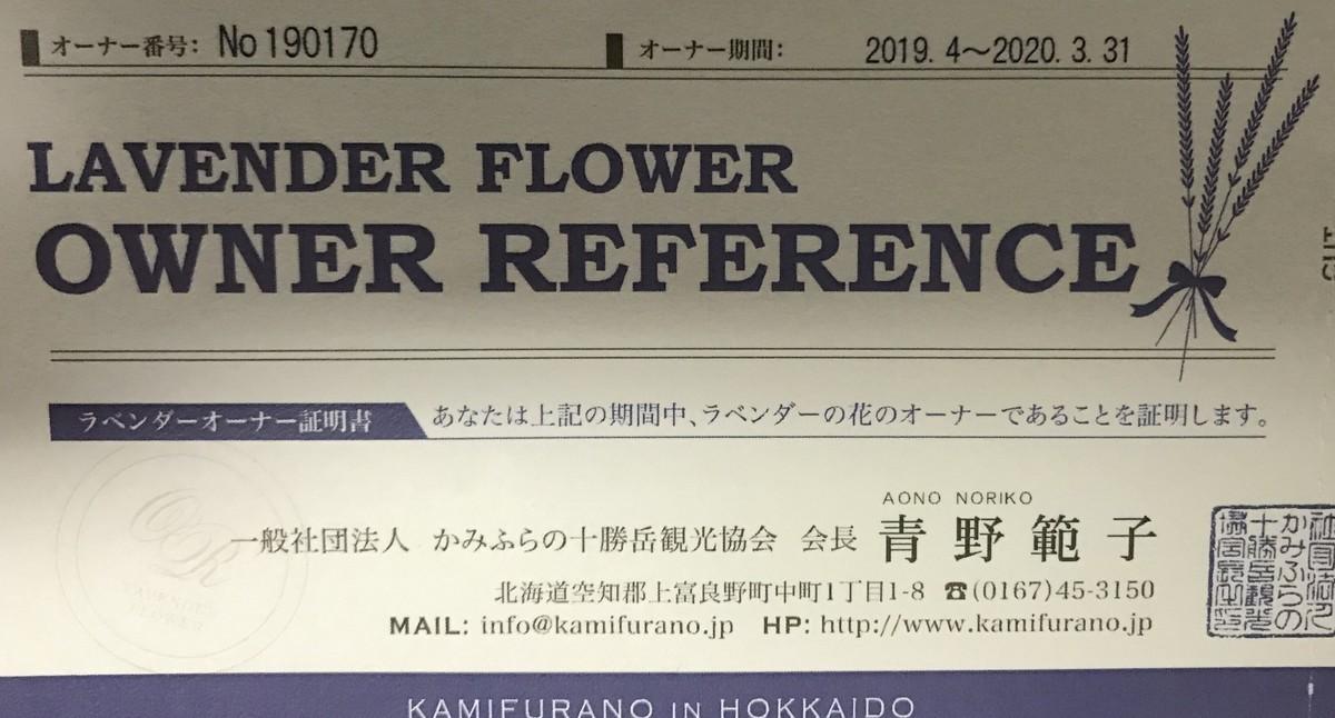 f:id:kaitopoketto:20190905014015j:plain