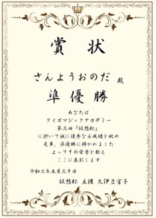 f:id:kaitopoketto:20200531013120p:plain