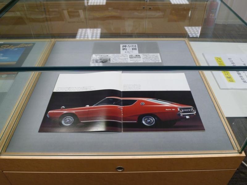 日産自動車カタログ3