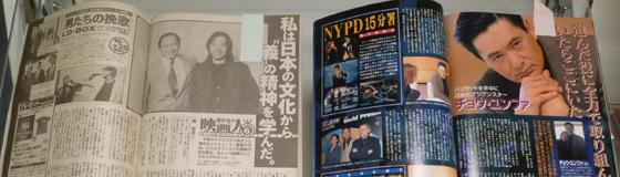 『梶研吾の映画人インタビュー』梶研吾とジョン・ウー