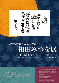 相田みつを展2015年10月31日~11月8日
