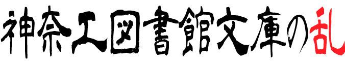 f:id:kaitosho:20160701145437j:plain