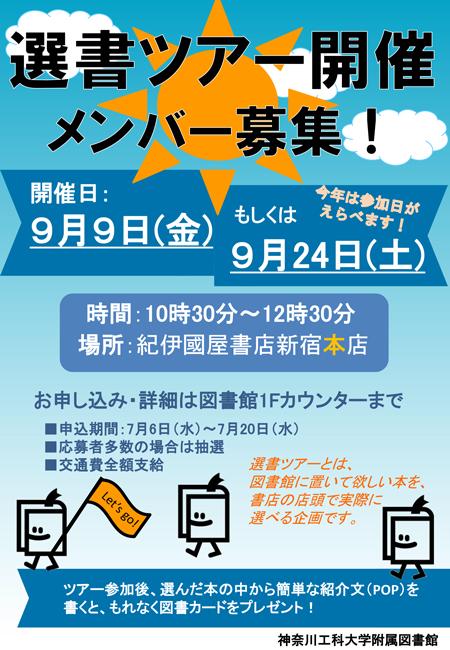 f:id:kaitosho:20160705184434j:plain