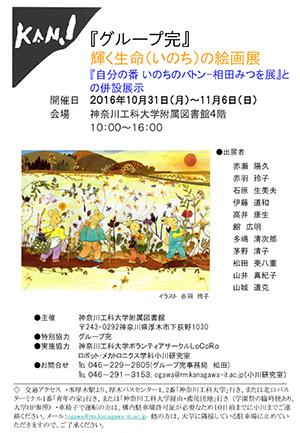 輝く生命(いのち)の絵画展2015年10月31日~11月8日