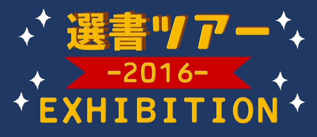 f:id:kaitosho:20161201101820j:plain
