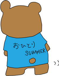 """f:id:kaitosho:20170703145156j:plain"