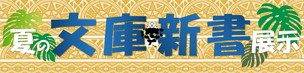 f:id:kaitosho:20170703194457j:plain