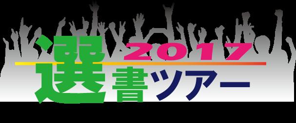 f:id:kaitosho:20170711105029p:plain