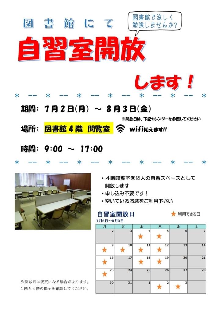 f:id:kaitosho:20180629145029j:plain