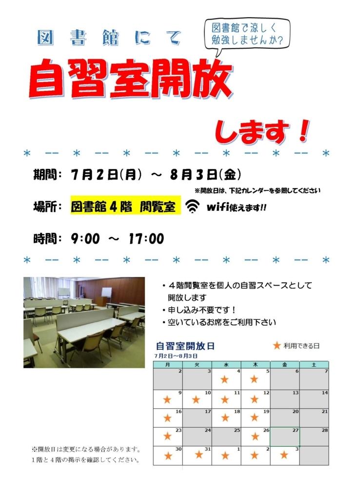 f:id:kaitosho:20180726190821j:plain