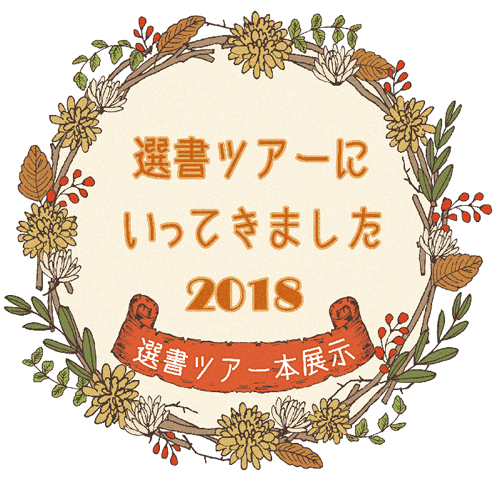 f:id:kaitosho:20181109170602j:plain