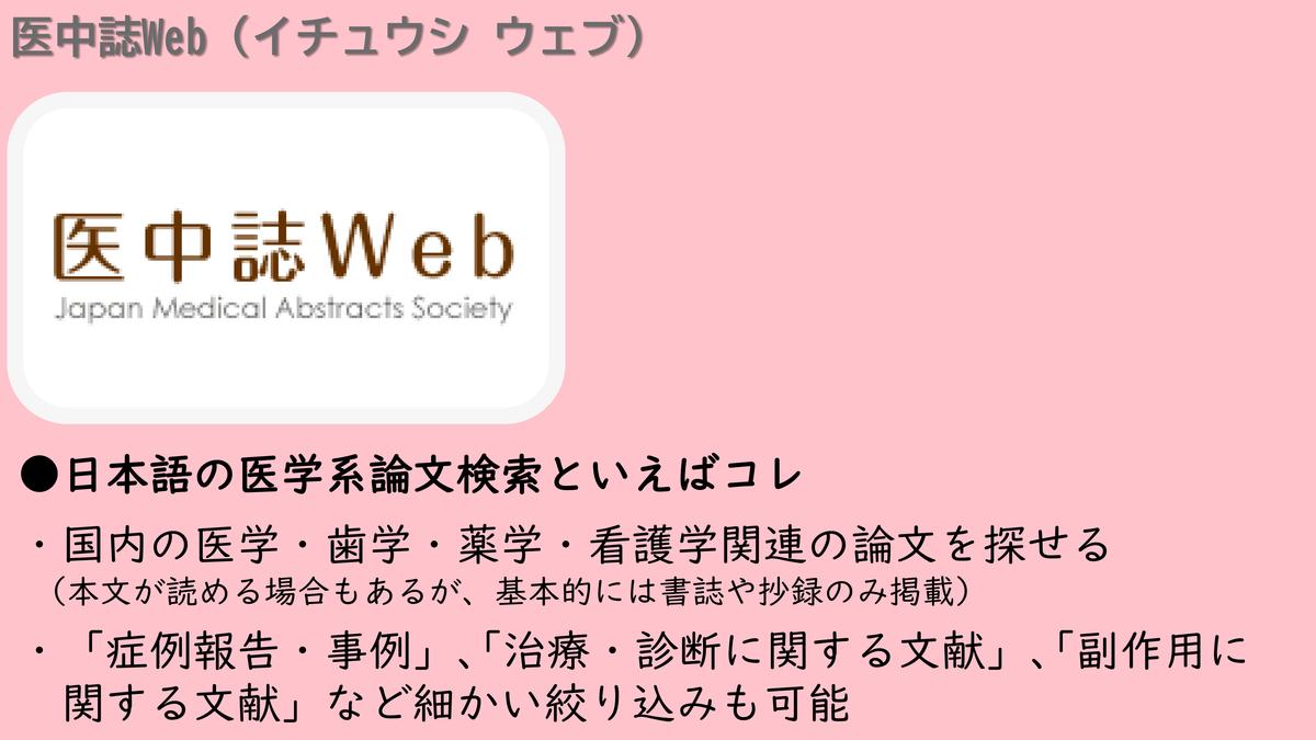 f:id:kaitosho:20211005085650j:plain