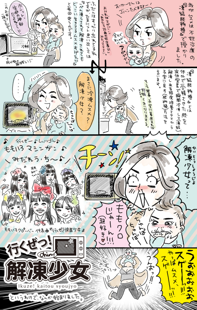 f:id:kaitousyoujyo_haha:20170302230326j:plain