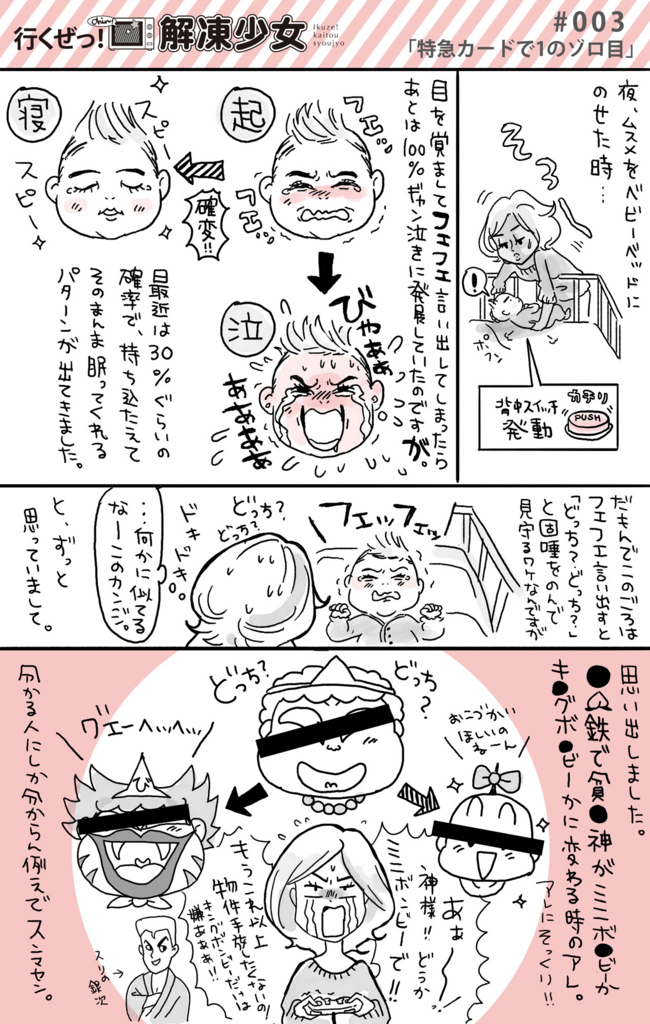 f:id:kaitousyoujyo_haha:20170302230541j:plain