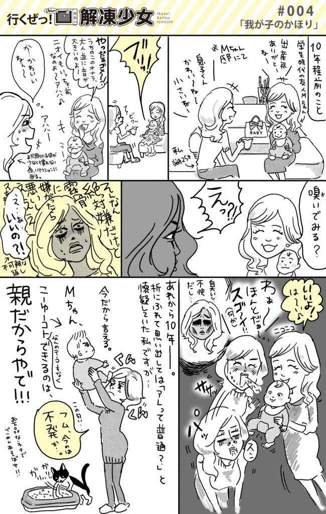 f:id:kaitousyoujyo_haha:20170302230545j:plain